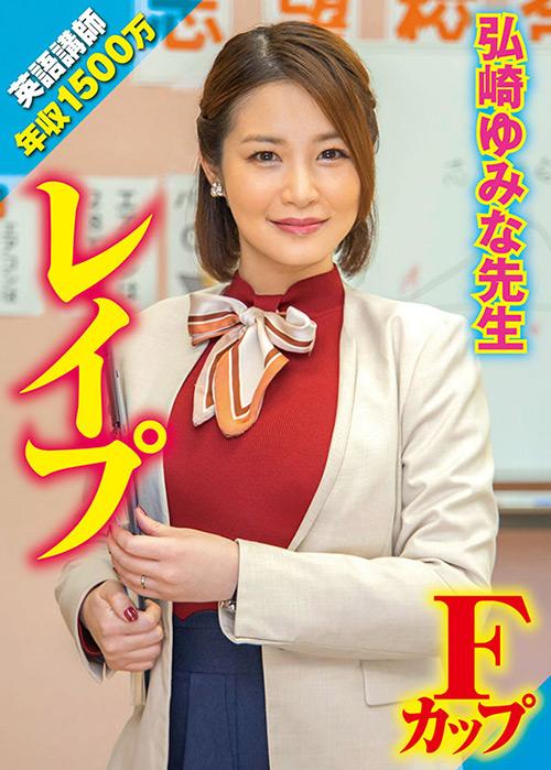 素人おかしや 夕実奈(31)