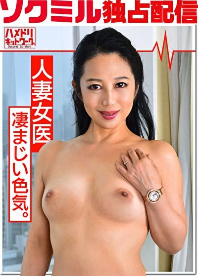 【ソクミル独占配信】人妻女医 Rさん(50) 凄まじい色気。