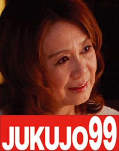 母と子の性活事情 夫が居ない昼間 宮田清子52歳